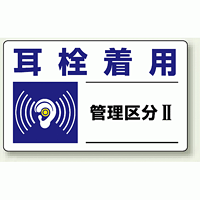 耳栓着用 PP ステッカー 5枚1組 150×250 (820-10)