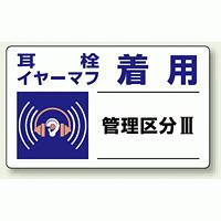 耳栓、イヤーマフ着用 PP ステッカー 5枚1組 150×250 (820-11)