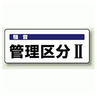 管理区分2 PP ステッカー 100×250 (5枚1組) (820-15)