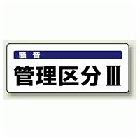 管理区分3 PP ステッカー 100×250 (5枚1組) (820-16)