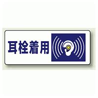 耳栓着用 PP ステッカー 100×250 (5枚1組) (820-17)