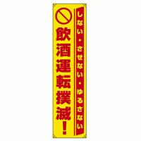 たれ幕 飲酒運転撲滅 1800×450 (820-57)
