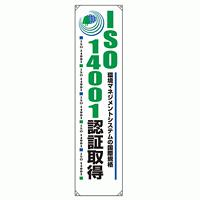 たれ幕 ISO14001認証取得 1800×450 (820-59)