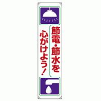 節電,節水を心がけよう ! 垂れ幕 1800×450 (820-60)