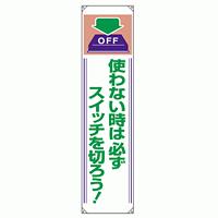 使わない時は必ず・・・ 垂れ幕 1800×450 (820-61)