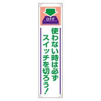 たれ幕 使わない時は必ずスイッチを切ろう ! 1800×450 (820-61)