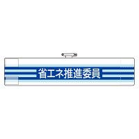 腕章 省エネ推進委員 腕章 85×400 (820-62)