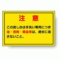 構内排水分別標識 注意 820-78