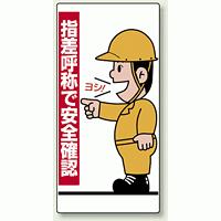 指差呼称で安全確認 エコユニボード 600×300 (821-01)