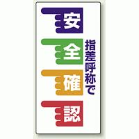 安全確認 エコユニボード 600×300 (821-02)