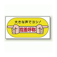 大きな声でヨシ ! 指差呼称 エコユニボード 200×400 (821-05)