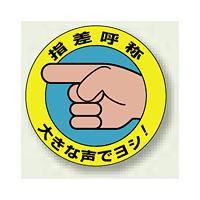 指差呼称 大きな声でヨシ ! PP ステッカー 100mmφ (10枚1組) (821-10)