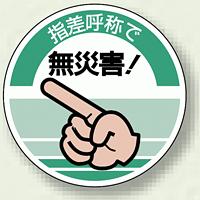 指差呼称で無災害 ! PP ステッカー 70mmφ (10枚1組) (821-11)