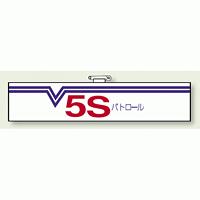 一般事務所用腕章 5Sパトロール (821-30)