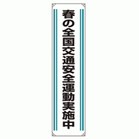 たれ幕 春の全国交通安全.. 1800×450 (822-02)