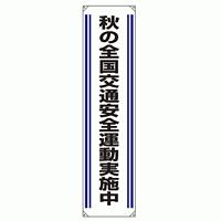 たれ幕 秋の全国交通安全運動実施中 1800×450 (822-03)