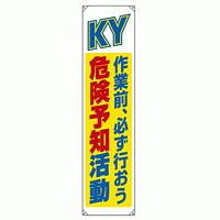 たれ幕 KY 作業前、必ず行おう 危険予知活動 1800×450 (822-07A)