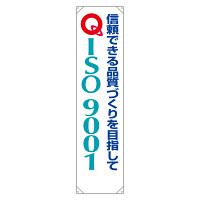 たれ幕 信頼できる品質づくりを目指して 1800×450 (822-13A)