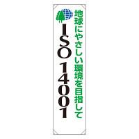 たれ幕 地球にやさしい環境を目指して 1800×450 (822-14)