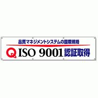 横幕 870×3600 品質マネジメントシステムの国際規格 (822-17)