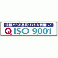 横幕 870×3600 信頼できる品質づくりを目指して (822-18A)