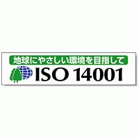 横幕 870×3600 地球にやさしい環境を目指して 870×3600 (822-19)