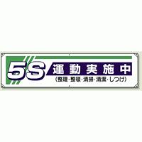 横幕 450×1800 5S運動実施中 (822-22)
