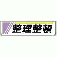 整理整頓 横幕 横幕 450×1800 (822-23)