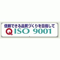 横幕 450×1800 信頼できる品質づくりを目指して (822-27A)
