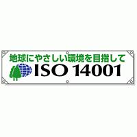 横幕 450×1800 地球にやさしい環境を目指して 450×1800×0.35mm厚 (822-28)