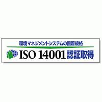 横幕 870×3600 環境マネジメントシステムの国際規格 (822-29)