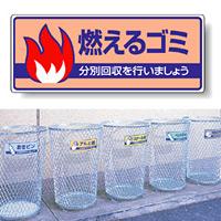 標識 燃えるゴミ 822-30