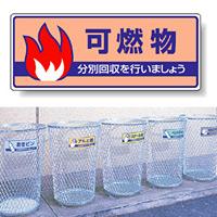 標識 可燃物 822-32