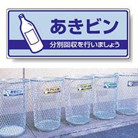 標識 あきビン(水色背景) 822-35