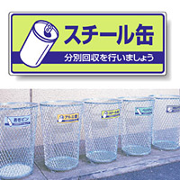 標識 スチール缶 822-37