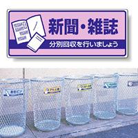 標識 新聞・雑誌 822-40