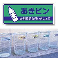 標識 あきビン(緑背景) 822-49