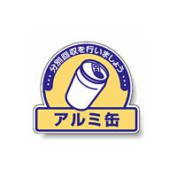 ステッカー アルミ缶 5枚1組 822-56