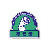 ステッカー あき缶 緑地 5枚1組 822-67