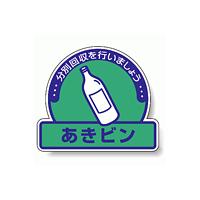 ステッカー あきビン 緑地 5枚1組 822-68