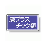 分別品名標識 廃プラスチック類 エコユニボード H300×W600 (822-72)