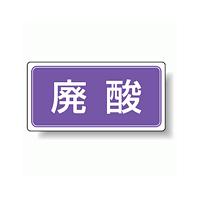 分別品名標識 廃酸 アルミステッカー H100×W200 5枚1組 (822-83)