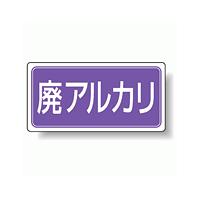 分別品名標識 廃アルカリ アルミステッカー H100×W200 5枚1組 (822-84)