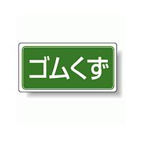 分別品名標識 ゴムくず アルミステッカー H100×W200 5枚1組 (822-87)