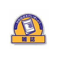 ステッカー 雑誌 5枚1組 822-79