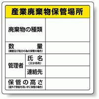 廃棄物保管場所標識 産業廃棄物保管場所 ボードタイプ 600×600 822-91