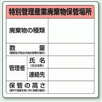 廃棄物標識 特管産業廃棄物保管場所 ステッカータイプ 600×600 (823-92)