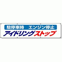 横断幕 アイドリングストップ 布 870×3600 (822-96)