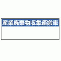 産業廃棄物収集運搬車表示 マグネット標識 200×550 (822-97)