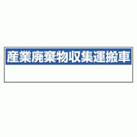 産業廃棄物収集運搬車表示 マグネット標識 150×550 (822-98)